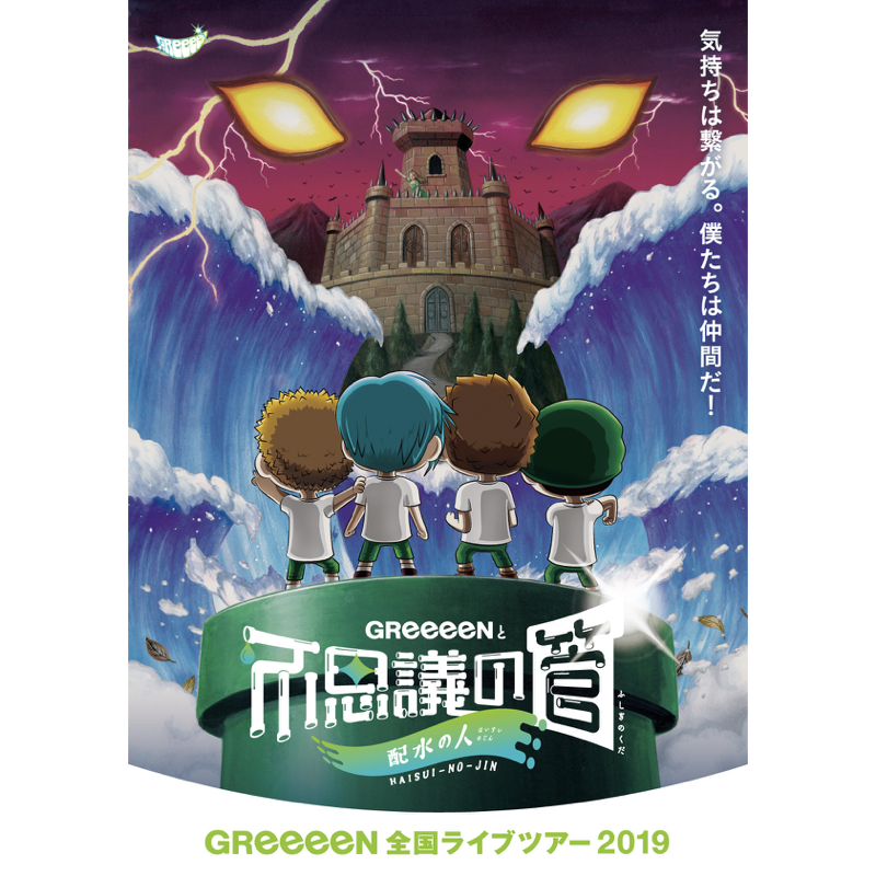 GReeeeN2019全国ツアー『GReeeeN Mobile』での先行受付は本日まで!明日15時からは「OFFICIAL Fanアプリ」で受付開始!