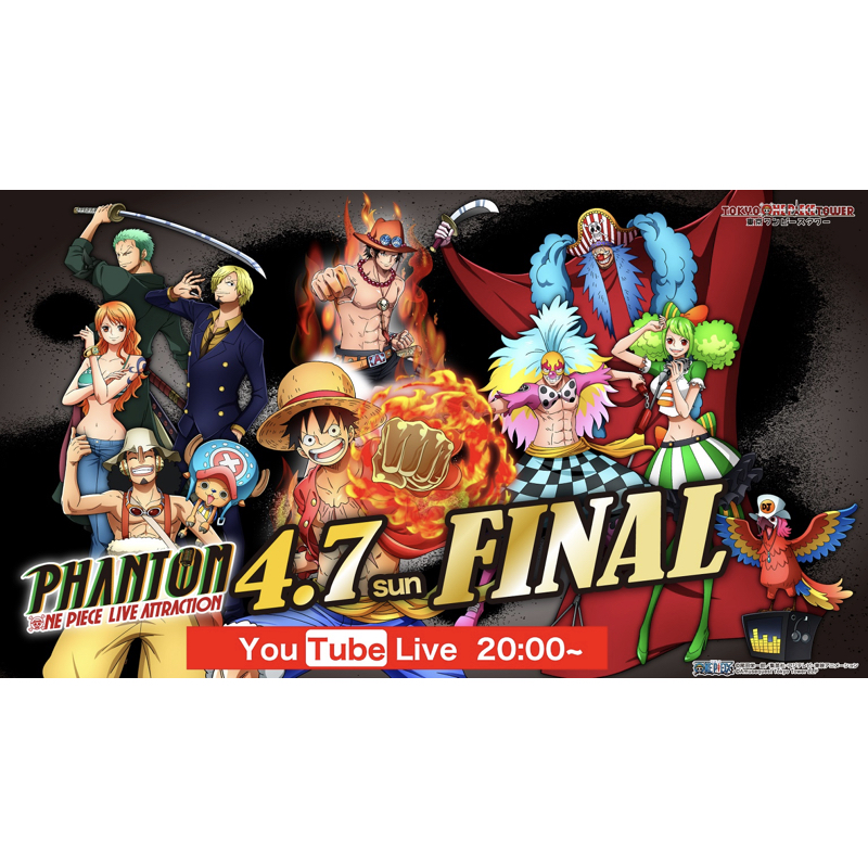 「ONE PIECE LIVE ATTRACTION『PHANTOM』」4/7(日)FINAL公演がYou Tube LIVE配信決定!